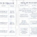 Datta Jayanthi Page 1 2012